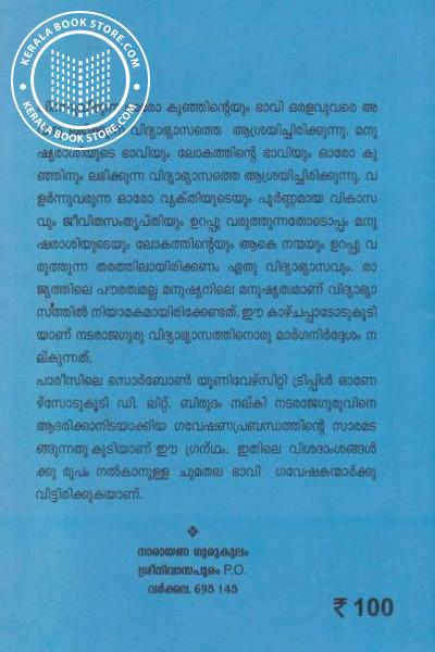 back image of വിദ്യാഭ്യാസം ഒരു മാര്ഗ്ഗരേഖ