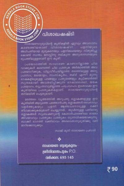 back image of വിശാഖഷഷ്ടി