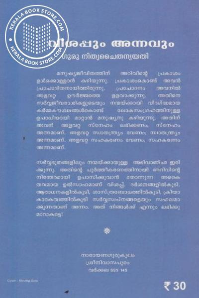 back image of Vishappum Annavum