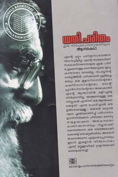 back image of Yathi CHarithram