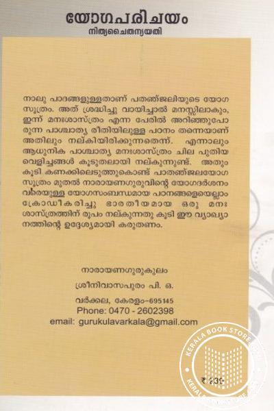 back image of യോഗ പരിചയം -പാതഞ്ജല യോഗസൂത്രങ്ങളുടെ വ്യാഖ്യാനം