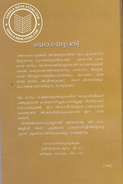 back image of യോഗയുക്തി