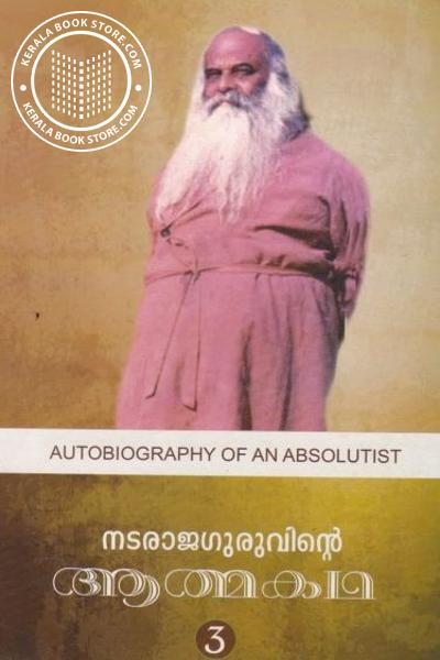 Cover Image of Book Natarja Guruvinte Athmakatha Part -3