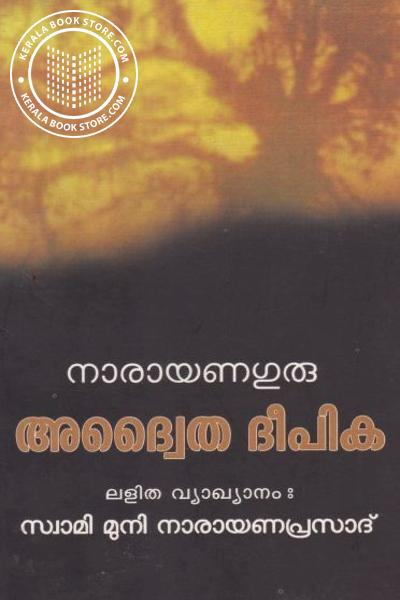 Cover Image of Book Advaitadeepika