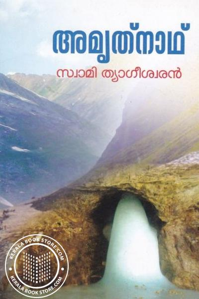 Cover Image of Book Amrutanath