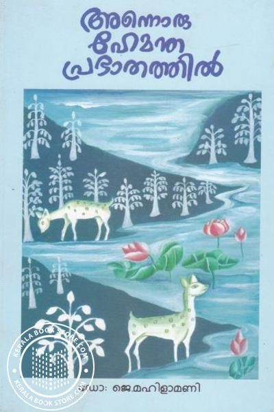 Cover Image of Book Annoru Hemantha Prabhatathil
