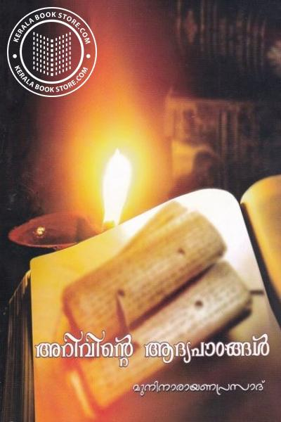 Cover Image of Book Arivinte Adhyapathangal