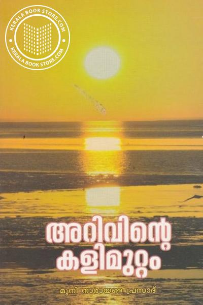 Cover Image of Book Arivinte Kalimuttam