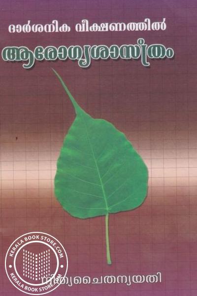 Cover Image of Book ദാര്ശനിക വീക്ഷണത്തില് ആരോഗ്യശാസ്ത്രം