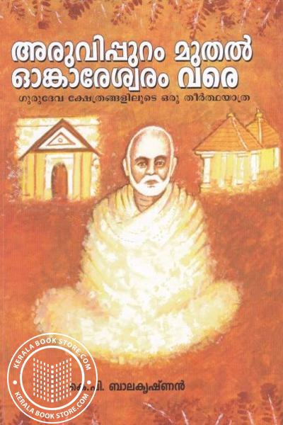 Cover Image of Book Aruvippuram Muthal Omkareswaram Vare