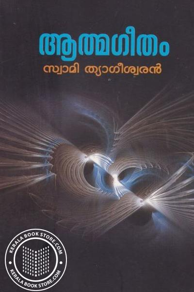 Cover Image of Book Athmageetham