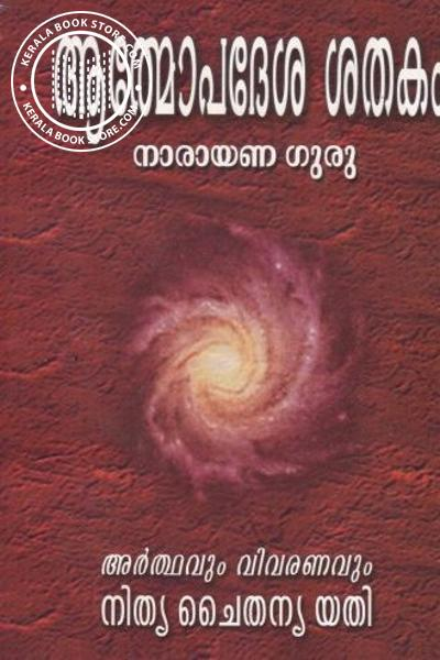 Cover Image of Book Athmopadesa Satakam