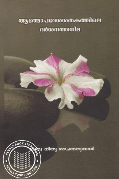 Cover Image of Book ആത്മോദേശ ശതകത്തിലെ ദര്ശനത്തനിമ