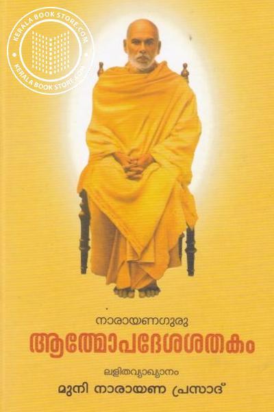 Cover Image of Book ആത്മോപദേശശതകം - നാരയണഗുരു