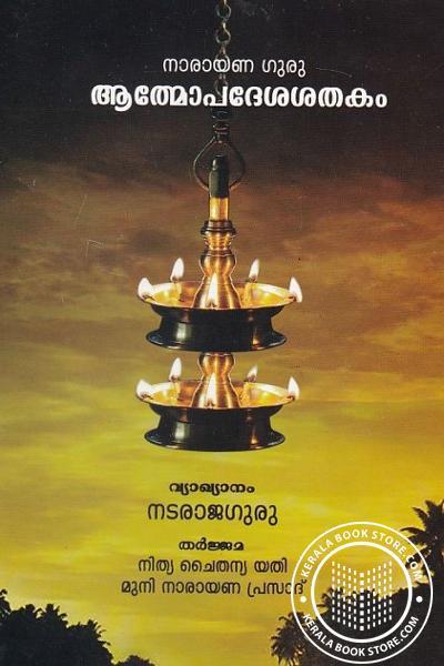 Cover Image of Book ആത്മോപദേശശതകം നാരായണഗുരു