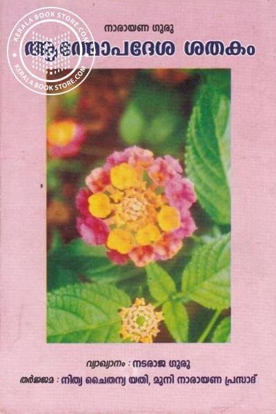 Image of Book ആത്മോപദേശശതകം നാരായണഗുരു