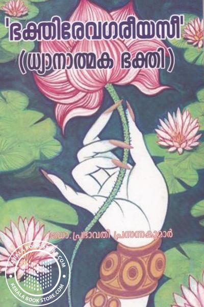Cover Image of Book Bakthyreva Gareeyasi - Dyanatmaka Bhakthi -