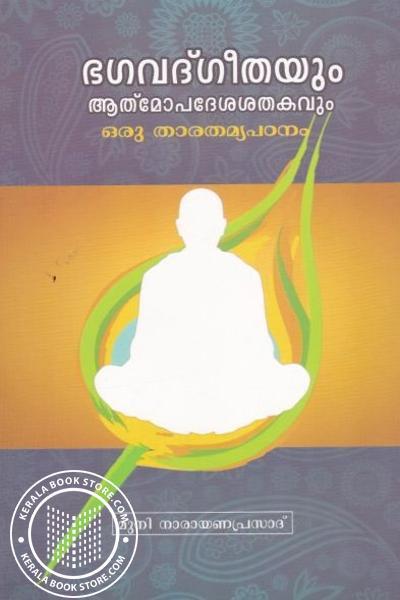 Image of Book Bhagavad Geethayum Atmopadesastakavum Oru Tharathamya Padhanam