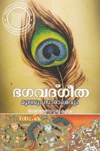 Cover Image of Book ഭഗവദ്ഗീത മൂലവും സാരാംശവും