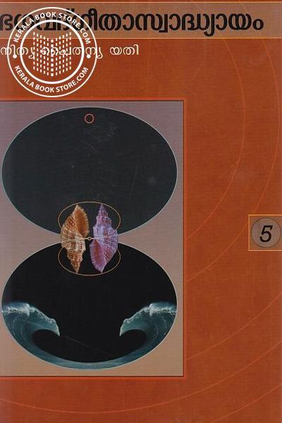 Cover Image of Book Bhagavadgita Svadhyayam
