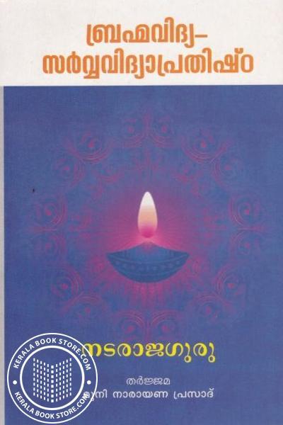 Image of Book ബ്രഹ്മവിദ്യ സര്വ വിദ്യാപ്രതിഷ്ഠ
