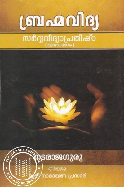 Cover Image of Book ബ്രഹ്മവിദ്യ സര്വ്വ വിദ്യാപ്രതിഷ്ഠ ഭാഗം -2