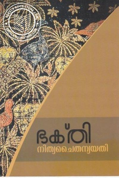 Cover Image of Book ഭക്തി