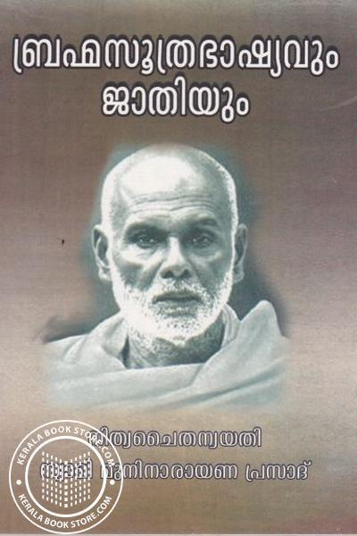 Cover Image of Book ബ്രഹ്മ സൂത്രഭാഷ്യവും ജാതിയും