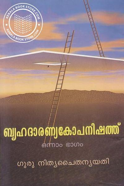 Image of Book ബൃഹദാരണ്യകോപനിഷത്ത് - 1
