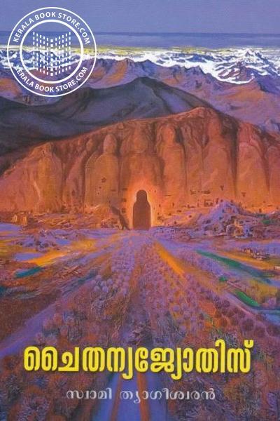 Cover Image of Book ചൈതന്യജ്യോതിസ്