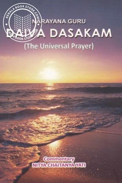 Cover Image of Book Daiva Dasakam
