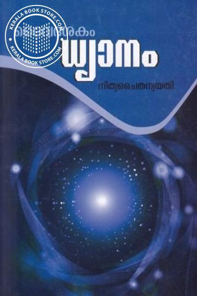 Cover Image of Book ദൈവദശകം ധ്യാനം - നിത്യചൈതന്യയതി