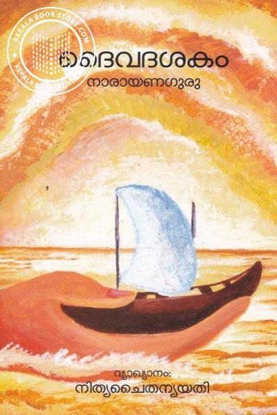 Cover Image of Book Daivadasakam - Narayanaguru