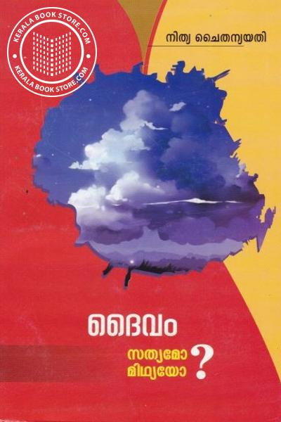 Cover Image of Book Daivam Sathyamo Midhyayo
