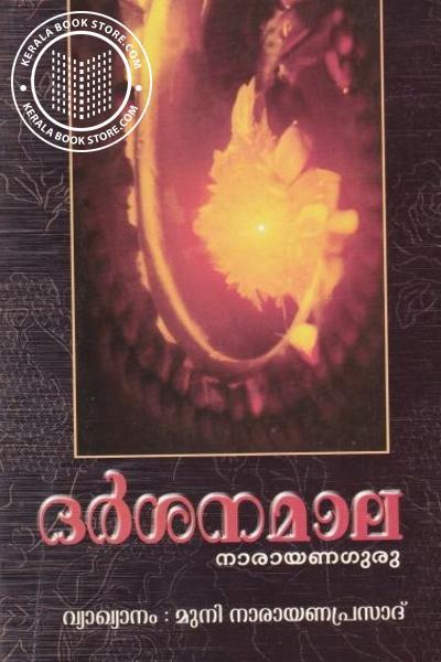 Cover Image of Book Darsanamala Narayanaguru