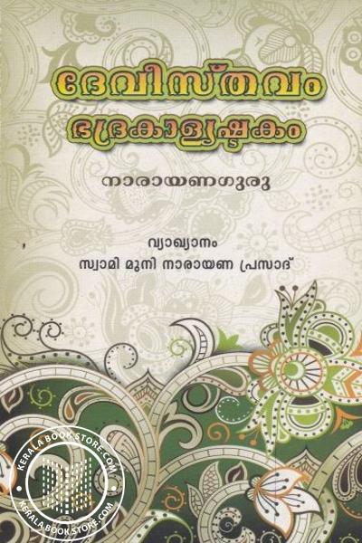 Cover Image of Book ദേവീസ്തവം, ഭദ്രകാള്യഷ്ടകം