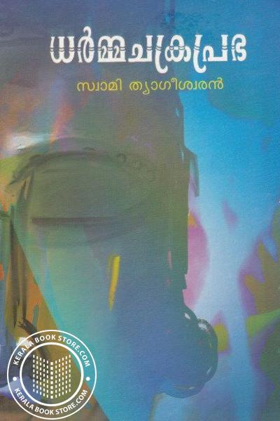 Cover Image of Book Dharmachakraprabha