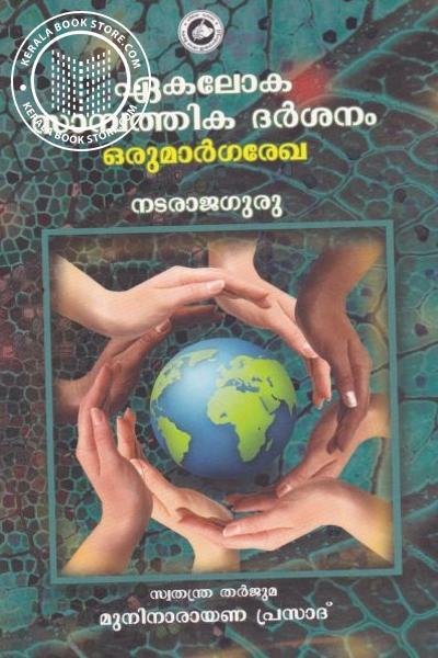 Cover Image of Book ഏകലോകസാമ്പത്തിക ദര്ശനം ഒരു മാര്ഗരേഖ