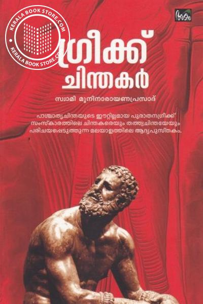 Cover Image of Book Greek Chinthakar