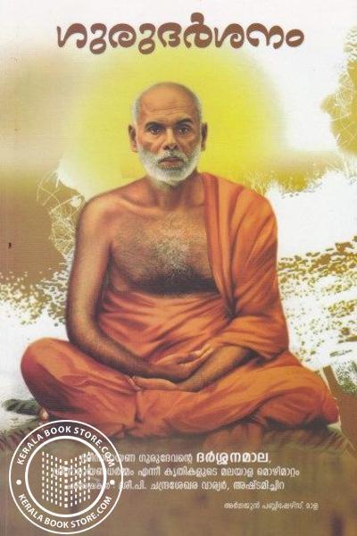 Cover Image of Book Gurudharshanam Sreenarayana Gurudevante Darsanamala