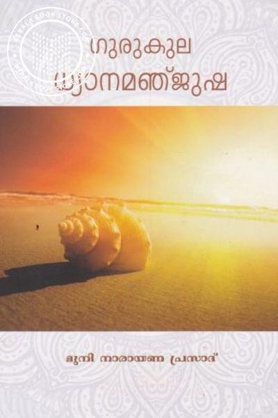 Cover Image of Book ഗുരുകുല ധ്യാനമഞ്ജുഷ - മുനി നാരായണ പ്രസാദ്