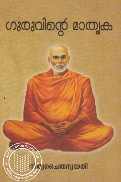 Cover Image of Book Guruvinte Matrika