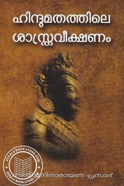 Cover Image of Book Hindu Matathile Sastra Veekshanam