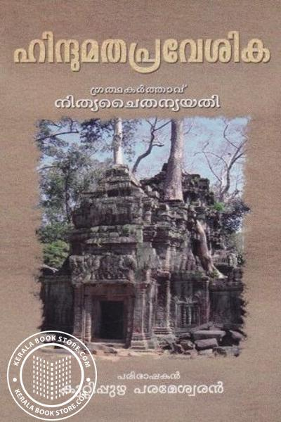 Cover Image of Book Hindumatha Praveshika