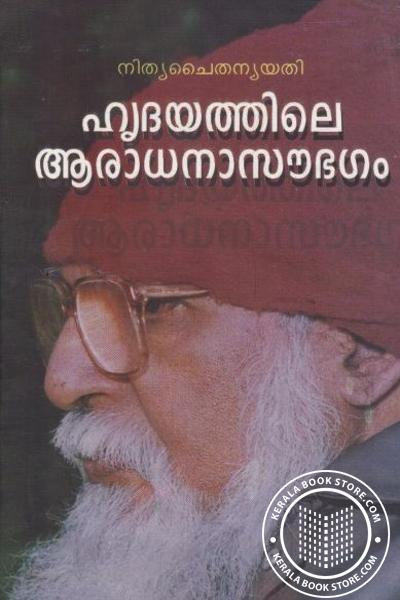 Cover Image of Book ഹൃദയത്തിലെ ആരാധനാ സൗഭഗം