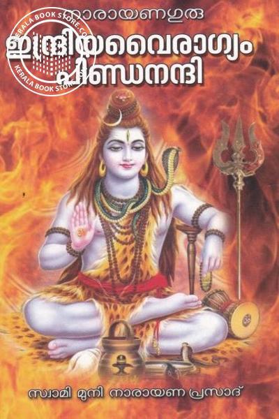 Image of Book ഇന്ദ്രിയവൈരാഗ്യം പിണ്ഡനന്ദി