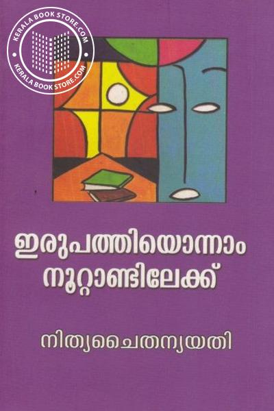 Cover Image of Book ഇരുപത്തിയൊന്നാം നൂറ്റാണ്ടിലേക്ക്