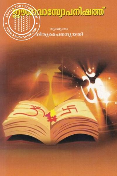 Cover Image of Book Isavasyopanishad - NithyaChaitanya Yathi