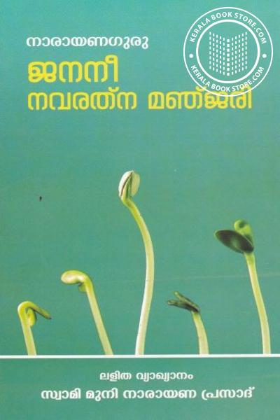 Cover Image of Book ജനനീ നവരത്നമഞ്ജരി