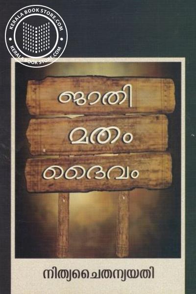 Cover Image of Book ജാതി മതം ദൈവം